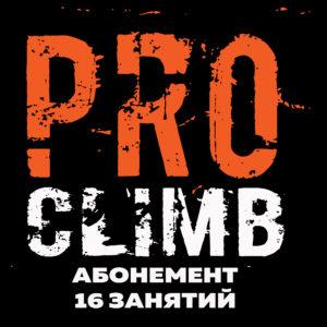 Школа скалолазания proClimb. Стоимость абонемента на 16 занятий по скалолазанию в Москве 8100 руб.