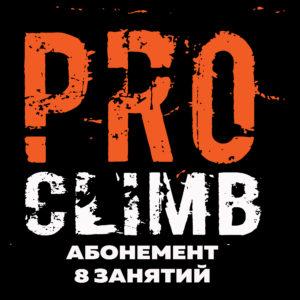 Школа скалолазания proClimb. Стоимость абонемента на 8 занятий по скалолазанию в Москве 450 руб.