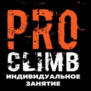 Школа скалолазания proClimb. Стоимость индивидуального занятия по скалолазанию в Москве 2200 руб.
