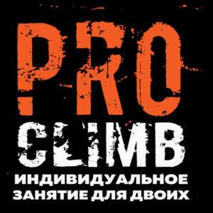 Школа скалолазания proClimb. Стоимость индивидуального занятия для двоих по скалолазанию в Москве 3300 руб.
