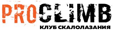 Клуб скалолазания proClimb.